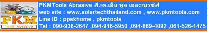 24.PKMTools 21